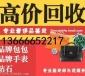南京手表回收 南京哪里回收手表包包�@石首��r格多少